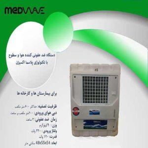 دستگاه ضد عفونی کننده هوا و سطوح